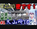 【VOICEROID車載】#1:京都縦貫道をひたすら突っ走るだけ【北近畿弾丸旅行】
