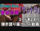 【コード譜あり】Creepy Nuts,菅田将暉「サントラ」サビだけ弾き語り風【演奏動画】