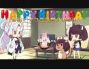 【VOICEROID劇場】 タコねえさまの生誕祭2020
