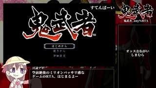 【鬼武者】any%RTA【2時間9分58秒】Part.1