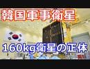 【ゆっくり解説】韓国の軍事通通信衛星と160kg衛星の正体!