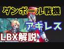 【ゆっくり解説】 ダンボール戦機Part3 アキレス!発進