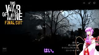 温厚ゆかりさんのthis war is mine PRT1