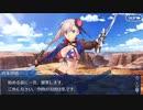 Fate/Grand Orderを実況プレイ 水着剣豪七色勝負編Part37