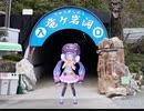 【音街ウナ】浜松市の鍾乳洞「竜ヶ岩洞」へ行ってきたウナ【浜名湖周辺】