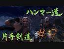 【MHW】青春時代の楽しさを忘れられない二人がモンハン縛りプレイ【part9】