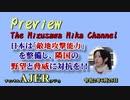 「Preview The MizusawaMika Channel 『日本は「敵基地攻撃能力」を整備し、隣国の野望と脅威に対抗を!!』」水沢美架 AJER2020.6.25(5)