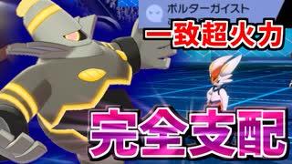 【実況】ポケモン剣盾 鎧の孤島でたわむれる 超強化ヨノワール