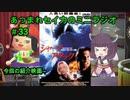 【シャークアタック】あつまれセイカのミニラジオ#33【ボイロラジオ】