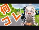 【紲星あかり車載】ボルドールと行くゆるツー収録動画 北海道編Part.4【4日目ー晴れは偉大なり】