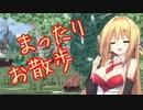 マキちゃんのまったりケモノ旅2【VOICEROID実況プレイ】