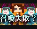 【Minecraft×人狼×自作回路#EX】ポンチョ次郎召喚失敗?? マナコスト0のくせに失敗とかある?