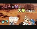 【Surviving Mars】ささらとIAが火星を変える7【CeVIO実況】