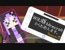 【結月ゆかり】WiiU版Minecraftからお送りします。Season2 Part20