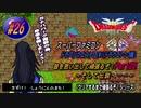 【SFC・ドラゴンクエスト3(Wii ドラクエ1・2・3版)】実況 #26 昔を思い出して頑張るぞ!~そして伝説へ……~【Part25】
