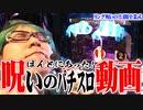 司芭扶のリング卒業式が呪いの動画になった結果【SEVEN'S TV #369】