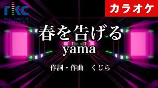 【ニコカラ】春を告げる / yama(生演奏 フル)【超高音質】
