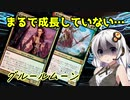 【MOモダン】紲星あかりのMTG日記 #10