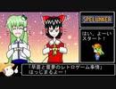 【東方ボイスドラマ】早苗と霊夢のレトロゲーム事情