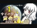 【RimWorld】サイハテの黄金郷 第1話【オリキャラ】