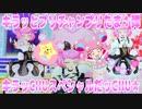キラッとプリチャンプリたま1弾~キラッCHUスペシャルだッCHU★~