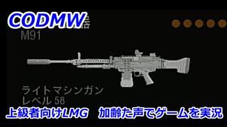 上級者向けLMG Call of Duty Modern Warfare ♯98 加齢た声でゲームを実況