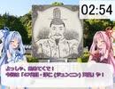 3分で歴代天皇紹介シリーズ! 「47代目 淳仁天皇」