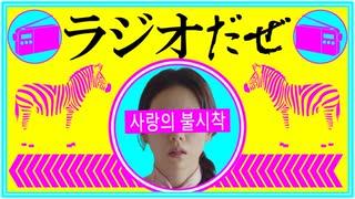 ラジオだぜ【第36回】▽韓流ドラマ▽好きな人に怒られたこと