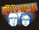 ロンハールームチャンネル ラジオCM