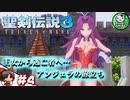 【聖剣伝説3 TRIALS of MANA】聖剣を巡るトライアングルストーリー #4 【ゆっくり実況】