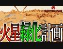 地球外植民地を得るパラド様【Surviving Mars】#1