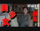 橋本環奈超えの美少女現る【The Last of Us Part2】#2