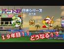 【パワプロ2019】優勝への高い壁!貧乏球団奮闘記 Part37