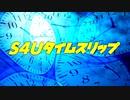 過去のS4U動画を見よう!Part65 ▽バナナの皮の応用