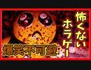 """【ホラゲー?】SNSで話題になっている""""ぴえん""""顔文字ホラーゲーム【PIEN】"""