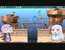 【Poly Bridge 2】橋を渡すゲーム(自称)Part9【VOICEROID実況プレイ】