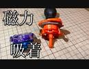 マグネット吸着型トライグル「マグル」の動画