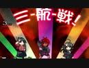 【MUGEN】第2回 新章リスペクト 希望VS絶望大会 part39