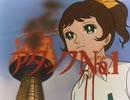懐かしいアニメのOPED(アタックNo.1)
