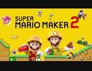 【スーパーマリオメーカー2】スーパー配管工メーカー part200(最終回)【ゆっくり実況プレイ】