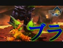 【実況】メインモンスターのくせに弱すぎだろ!貴様!!!!!【MH3G.HDver】