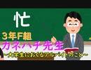 3年F組『カネハチ先生』 ~大学生におくるアルバイトのこと~