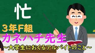 3年F組『カネハチ先生』 ~大学生におく
