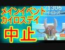【ポケモンGO】虫イベントの目玉!カイロスデイ中止の話!!