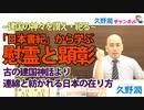 「慰霊と顕彰」で先人の叡智と想いに繋がる日本人~久野潤と...