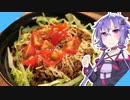 結月ゆかりのどんぶり戦記#番外『うまいタコライス丼』