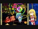 マキマキが遊ぶ幻想郷のパズル×音ゲー Part6【東方スペルバブ...