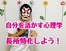 自分を活かす人を活かす心理学 長所を特化しよう! 日本人は自己肯定感が低い割合が高い!解説10分