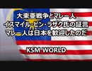 【KSM】大東亜戦争とマレー人 イスマイル・ビン・ラザク氏の...