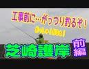 釣り動画ロマンを求めて 341釣目 (前編:芝崎護岸)